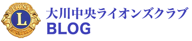 大川中央ライオンズクラブ ブログ